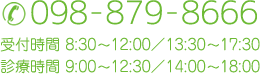098-897-8666 受付8:30~12:00 / 14:00~18:00 診察9:00~12:30 / 14:00~18:00