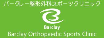 バークレー整形外科スポーツクリニック